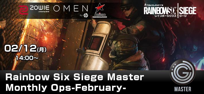 レインボーシックス シージ: 賞金付き公認大会「R6S Master Monthly Ops -February-」2月12日開催