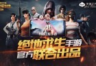 PUBG: 公式モバイル版PUBGが中国国内でオープンβテスト実施、ユーザーのプレイ動画が確認可能