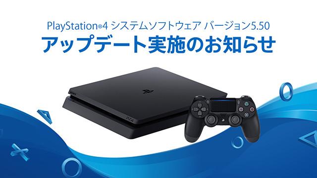 """PS4 「システムソフトウェア バージョン5.50""""KEIJI""""」の新機能発表、ライブラリーのゲーム非表示など"""