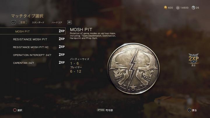 CoD:WWII:「コミュニティが選んだプレイリスト」登場、ダブルXP付きで3月6日まで開催