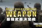 CoD:WWII「最強武器」決定戦(2018年春版)