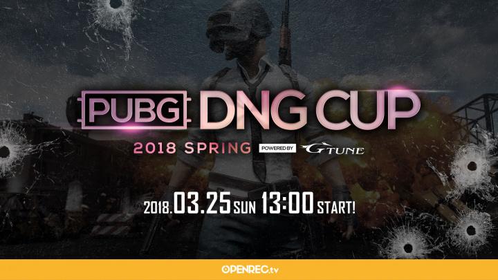 PUBG: 誰でも参加可能な豪華賞品付きオンライン大会「PUBG DNG CUP #2 」開催、3月25日(日)13時より