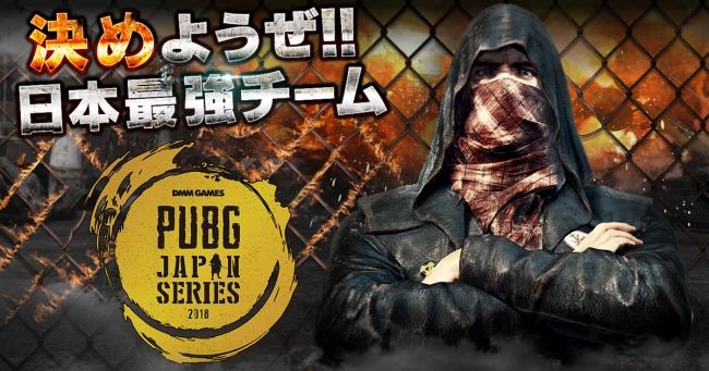PUBG:DMMGAMES公式大会「PJS αリーグ PHASE2」開催概要発表