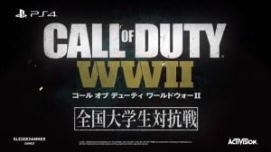 CoD:WWII: 「全国大学生対抗戦」8組の決勝進出チームPV公開
