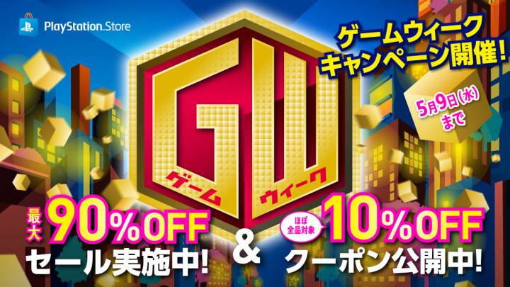 PS Store:最大90%OFFの「GWキャンペーン」 開催、10%OFFクーポンも配布