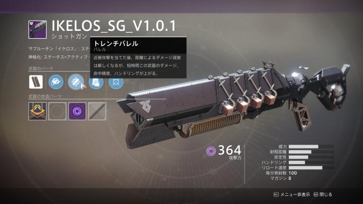 Destiny 2:エスカレーション・プロトコル レベル7クリアまでの攻略ガイド