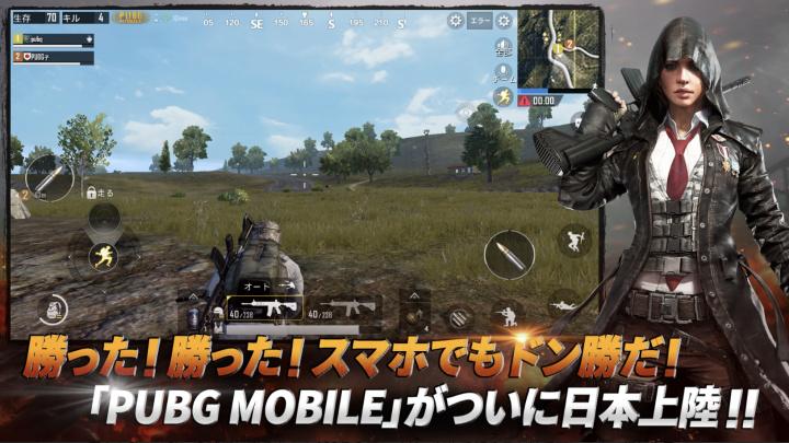 PUBG モバイル