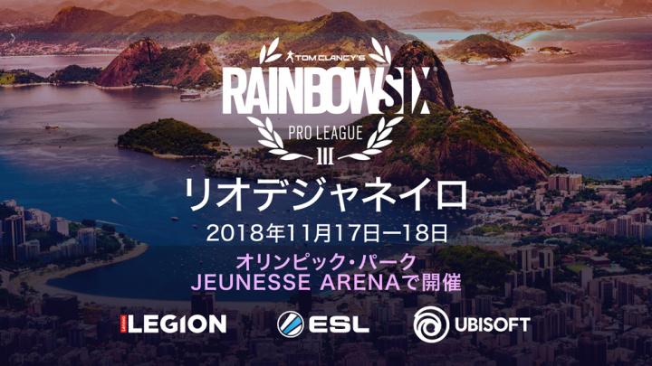 R6Sプロリーグ:シーズン8ファイナル、11月17日よりリオデジャネイロで開催決定