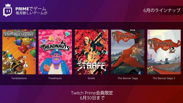 「Primeでゲーム」:6月は『Strafe』『The Banner Saga』『Treadnauts』など5本を無料配信