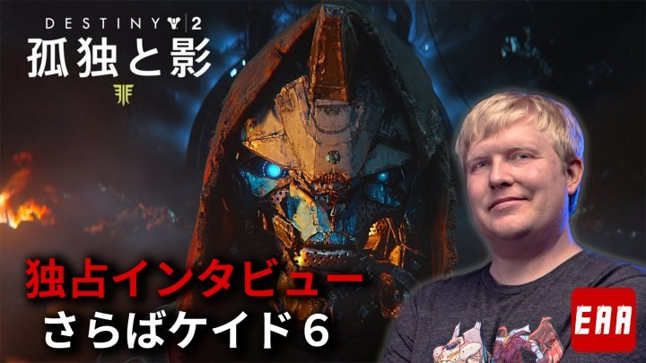 Destiny 2:なぜケイド6を殺したのか?「孤独と影」リーダーの日本大好きスコット氏独占インタビュー