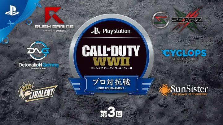 CODWWII プロ対抗戦