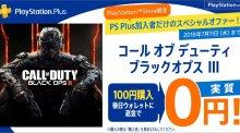 CoD:BO3:『ブラックオプス 3』が実質無料配信、PS Plus会員向けに