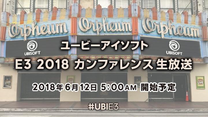 E3 2018:サプライズあり?「ユービーアイソフトカンファレンス2018」を6月12日朝5時より日本語同時通訳で放送