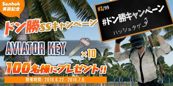 PUBG:新マップ「Sanhok」実装キャンペーン開催、Steam版割引きセールや「ドン勝写真」でAVIATOR KEY×10