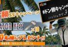 PUBG:新マップ「Sanhok」実装キャンペーン開催、Steam版割引きセールや「ドン勝写真」で「AVIATOR KEY」×10