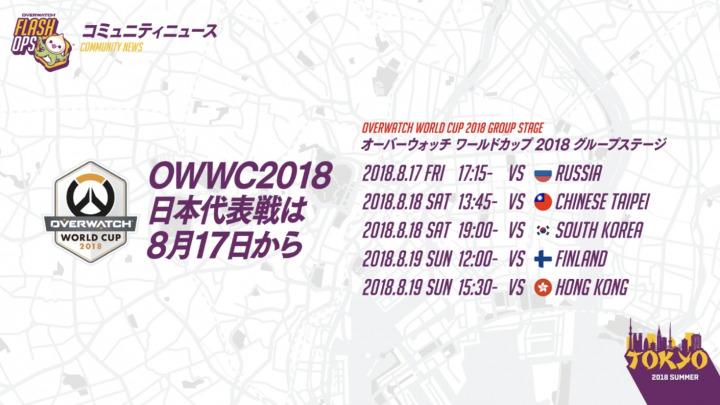 オーバーウォッチ ワールドカップ 2018:間もなく予選開催、日本代表戦は8月17日から