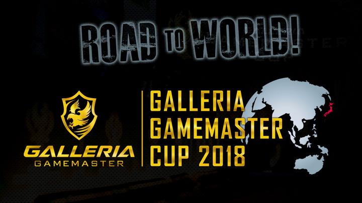 CS:GO:優勝チームは賞金100万円と2つの世界大会へ参加できるeスポーツ大会「GALLERIA GAMEMASTER CUP 2018」開催
