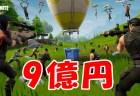 フォートナイト バトルロイヤル: 賞金総額9億円、Summer Skirmishシリーズを開催