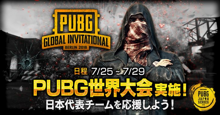 PUBG:公式世界大会「PUBG GLOBAL INVITATIONAL 2018」の日本語実況配信と応援キャンペーン開催
