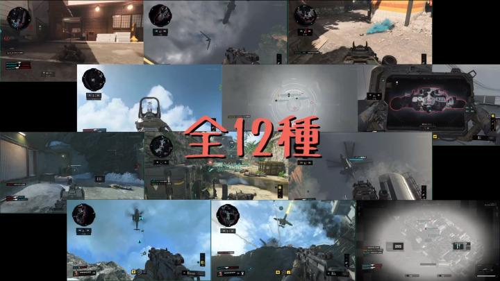 CoD:BO4:全12種のスコアストリークプレイ映像