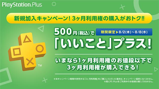 20180802-psplus-01