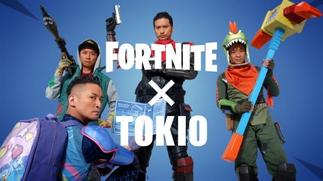 フォートナイト:人気アイドルグループ「TOKIO」を起用した大型プロモーションを開催!