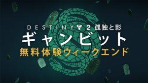 Destiny 2:フリープレイに加え、新モード「ギャンビット」週末無料体験実施(22-24日)