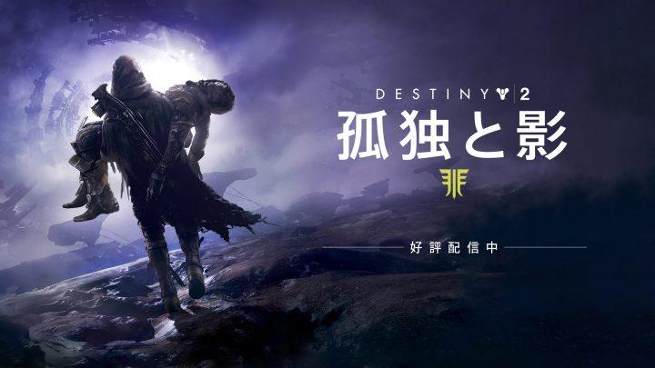 Destiny 2:大型拡張コンテンツ「孤独と影」配信開始、ケイド 6の最期を見よ