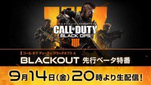 bo4-blackout