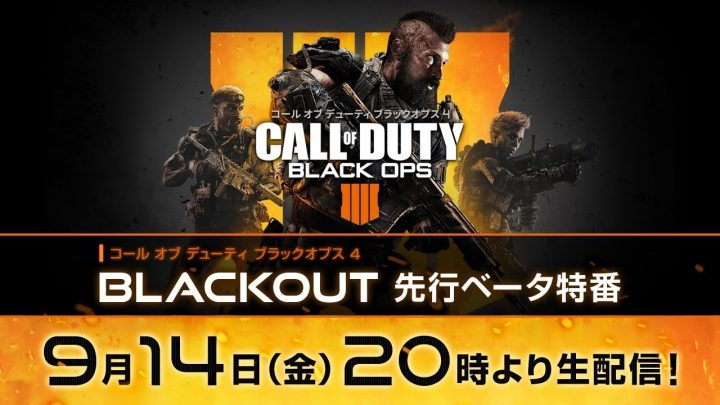 CoD:BO4:「Blackout」公式特番が9月14日午後8時より放送、プロゲーマーGreedZzや人気実況者Vodkaなど