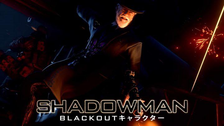 CoD:BO4:Black Opsパス限定キャラクター「シャドウマン」紹介トレーラー(日本語)