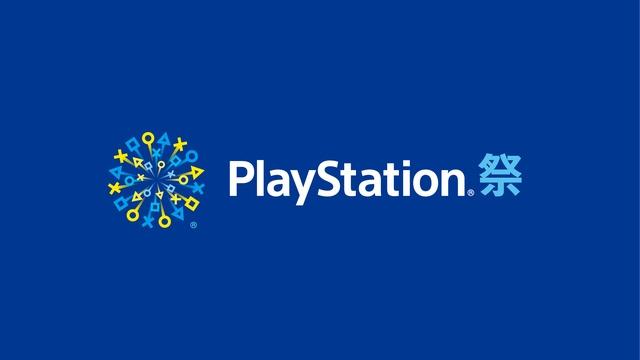 「PlayStation祭  2018」が全国5都市で開催、浅井ゲーム企画部や『CoD:WWII』プロ選手も出演