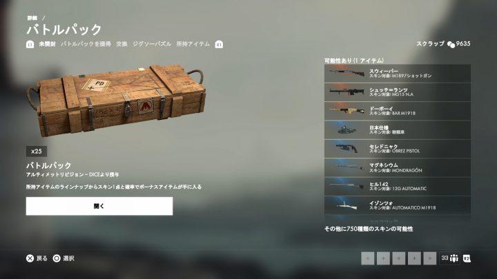 BF1-BATTLEPACK25