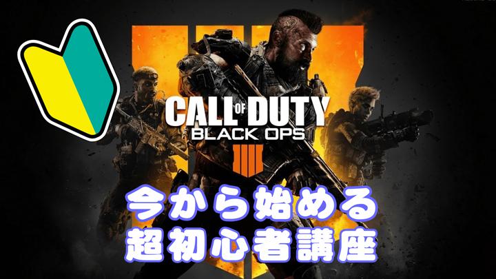 CoD:BO4:今から始める「ブラックオプス4」- FPS初心者はまず何をするべきか?