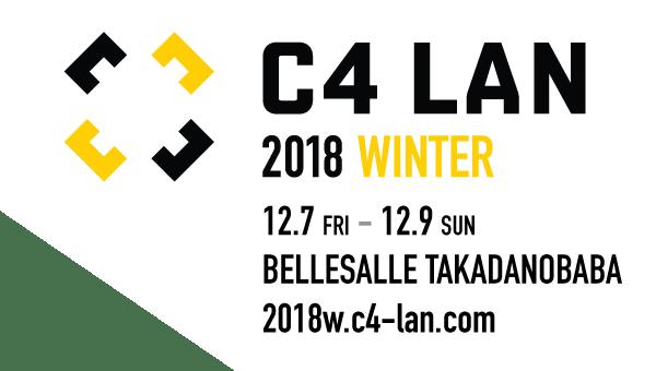大型持ち込み型LANゲームパーティ「C4 LAN 2018 WINTER」、400席に拡大し本日チケット販売開始 [更新]