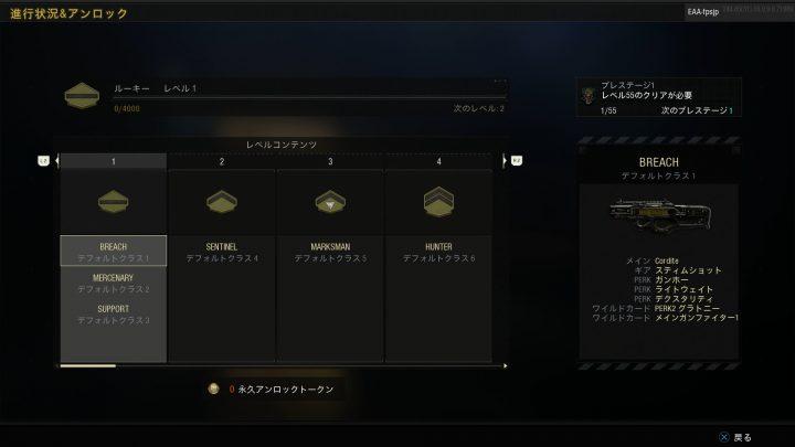 CoD:BO4: レベルごとのアンロックが一画面で見られるように