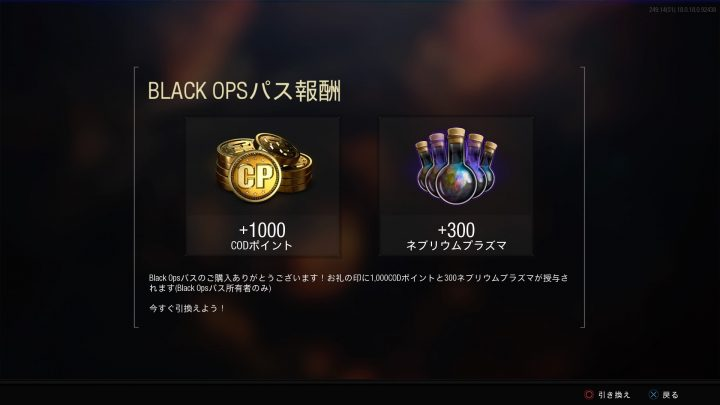 BlackOpsパス報酬