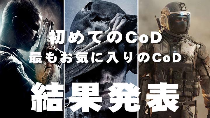 1万人が選ぶお気に入りCoD決定: 「初めてプレイしたCoD」と「最もお気に入りのCoD」 結果発表