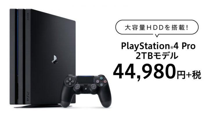 PS4 Pro:大容量の2TBモデルが本日発売、44,980円