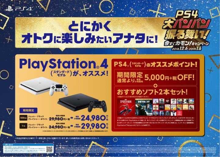 PS4オススメ内容