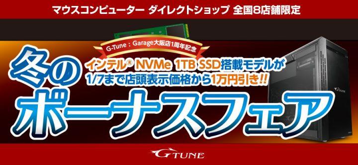 マウスコンピューター、「冬のボーナスフェア」および「G-Tune:Garage大阪店 オープン1周年記念セール」を開催