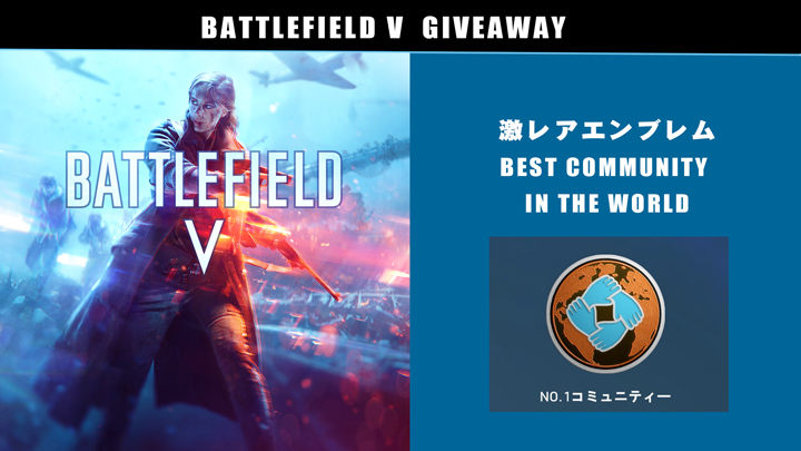 BFV:激レアエンブレム「Best Community In The World」プレゼント(3名)
