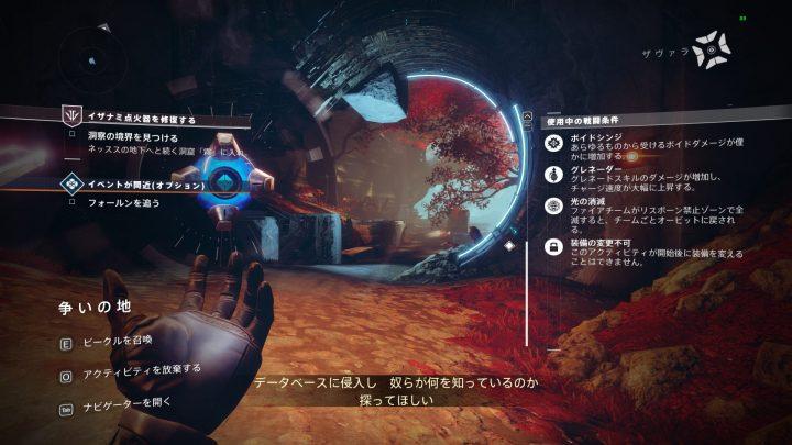 Destiny 2: 「イザナミの炉」解禁クエストの攻略ガイド