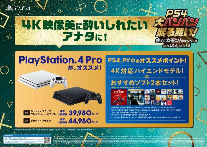 PS4 Proオススメ内容