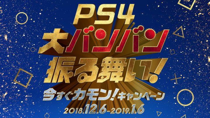 超豪華:PS4 5,000円引き+ゲーム2本 / PS4 Pro + ゲーム2本 / PS VR 1万円引き or ゲーム2本のお得キャンペーン