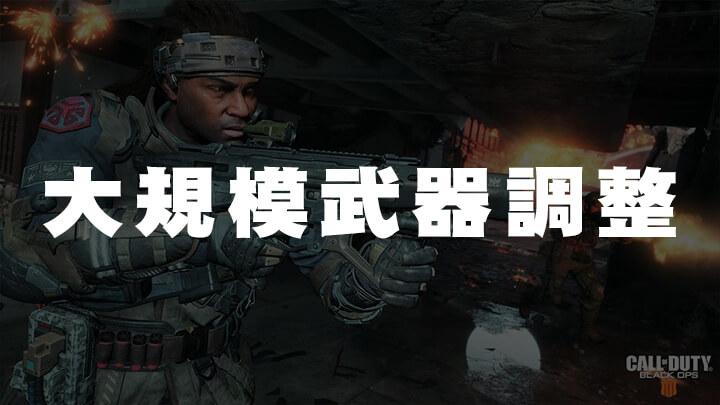 CoD:BO4:多数のマルチプレイヤー武器をバランス調整、アタッチメントやモード・プラットフォーム固有の変更も