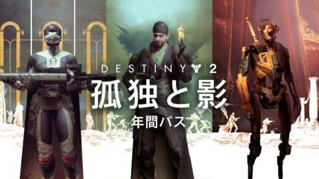 Destiny 2: BungieがIP権をActivisionから譲渡され自社販売へ、8年に及ぶパートナー契約は終了し二度目の独立