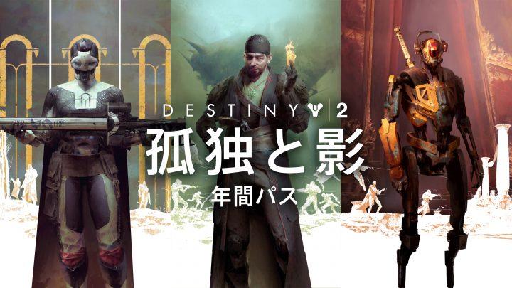 Destiny 2: BungieがIP権をActivisionから譲渡され自社販売へ、8年に及ぶパートナー契約終了し二度目の独立