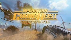 CoD:BO4:史上最大級のアップデート「OPERATION GRAND HEIST」公式日本語版情報