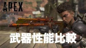 Apex_Legends 最強武器性能比較